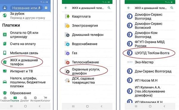 Сбербанк онлайн ТехКом-Волга