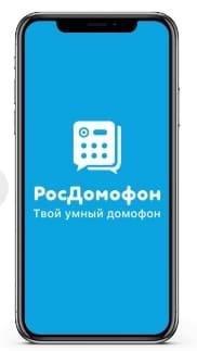Мобильное приложение Умный домофон